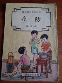 修订幼童文库初编    防疫