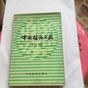 正版现货 中国植物之最 董源 编著 中国旅游出版社出版 图是实物