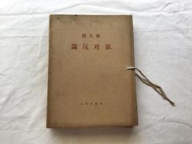斯大林  论反对派 (一函12册) 带函套  大字本