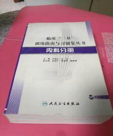 """临床""""三基""""训练指南与习题集丛书· 内科分册"""