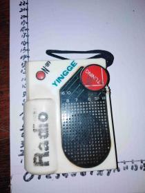 早期莺歌袖珍收音机