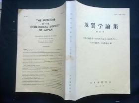 稀缺外文原版:地质学论集 第25号(16开)