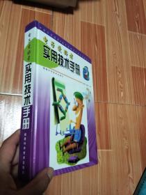 电子爱好者实用技术手册