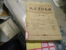 文史资料选编(22)