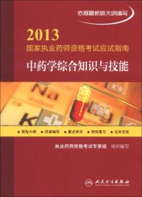 2013国家执业药师资格考试应试指南:中药学综合知识与技能