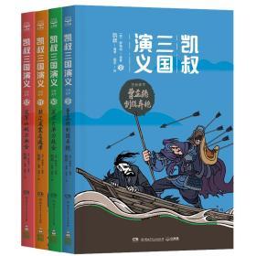 凯叔三国演义.三分天下(套装共4册)