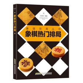 象棋热门排局[专著]
