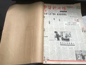 中华新闻报  1999    5-8月  原报合订本