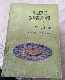中国烹饪教学菜式指导    2      四川菜