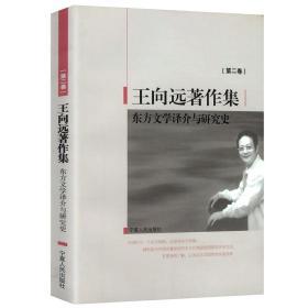 王向远著作集:东方文学译介与研究史(第二卷)