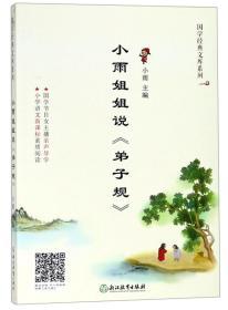 小雨姐姐说《弟子规》/国学经典文库系列