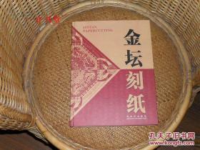 金坛刻纸(16开精装本,2003年初版,印3千册,个人藏书,书厚重,只能用邮局快递包裹寄出)