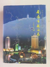 南通市建设志(精装,主编签赠本,仅印4000本)