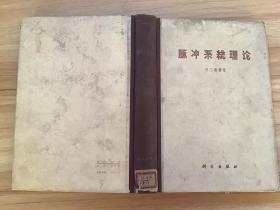 脉冲系统理论 精装 (馆藏)