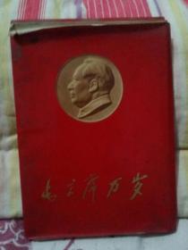 毛主席万岁(宣传彩色图片29张)