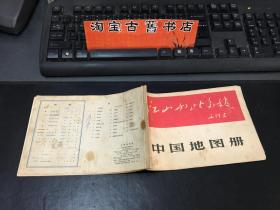 中国地图册(江山如此多娇・有毛主席诗词、林彪题词)1966年一版一印