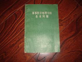 军事医学地理学的基本问题(1956年)