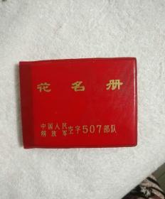 中国人民解放军  空花名册