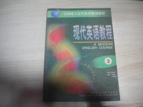 全国成人高等教育规划教材   现代英语教程 第 3册