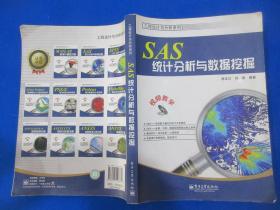 SAS统计分析与数据挖掘   无光盘