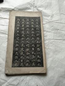 清拓帖残本之一:赵孟頫书张载《西铭》、《论语》选文、《太阳图说》选文