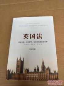 【正版】英国法:议会立法、法条解释、先例原则及法律改革