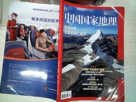 中国国家地理 2017.09 第683期