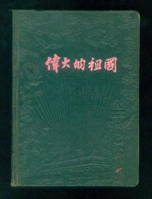 医学笔记本1