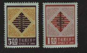 台湾邮政用品、邮票、台湾动物、生肖、一轮生肖蛇一套2全,品不错