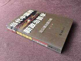 当代中国的新政治哲学:论以德治国方略