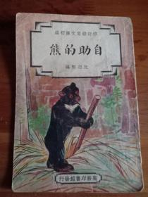 修订幼童文库初编  自助的熊