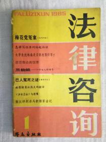 《法律咨询》集刊【1】 85.1