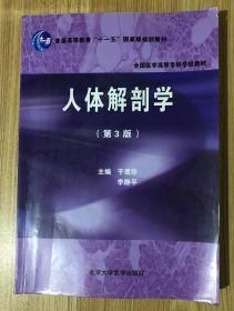 人体解剖学(第3版)9787811165135