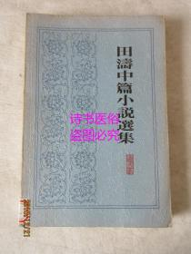 田濤中篇小說選集(田濤簽名本)