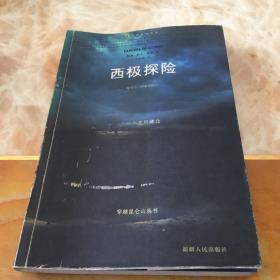 西极探险:从叶尔羌到藏北
