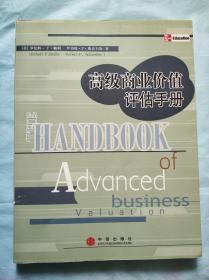 高级商业价值评估手册