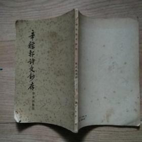 辛稼轩诗文钞存~邓广铭辑校(1957年1版1印)