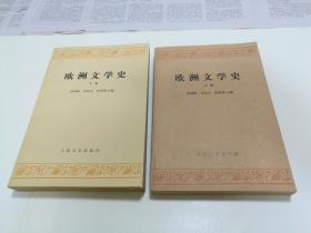 欧洲文学史 (上下)【人民文学 私藏品佳】