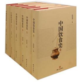 中国饮食史 (16开精装 全六册)