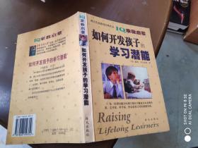 IQ家教启蒙:如何开发孩子的学习潜能 书前几页开胶