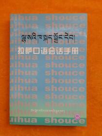 拉萨口语会话手册