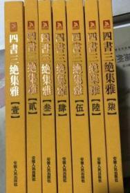 中国历代绘刻本名著新编:四书三绝集雅(全七册,精装,全新)