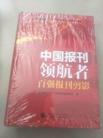 中国报刊领航者百强报刊剪影【全新末拆封】