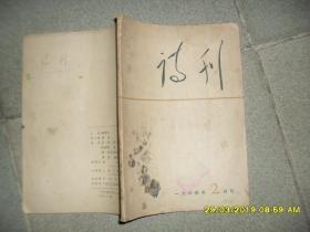 诗刊 1964年第2期总第71号(7品大32开有破损渍迹1964年2月版74页收录新民歌十二首等内容)44471