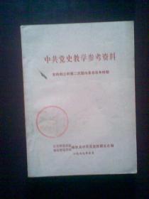 中共党史教学参考资料 (党的创立和第二次国内革命战争时期)【赠本】