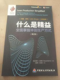 什么是精益:全面掌握丰田生产方式 库存新书