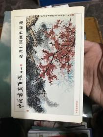 赵升仁国画作品选明信片(8张全)