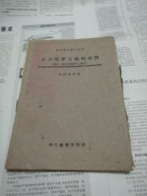 周秦两汉文学批评史(1944年1月初版本 中央大学文学丛书 土纸印刷本)