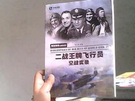 航空传奇之战场系列:二战王牌飞行员空战实录(后封皮有点水印)