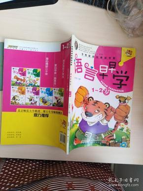 李秀英幼教精品书系 语言早早学1-2岁